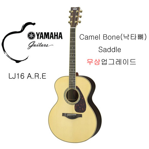 야마하 LJ16ARE / YAMAHA LJ16ARE