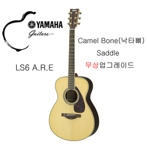 야마하 LS6ARE / YAMAHA LS6ARE